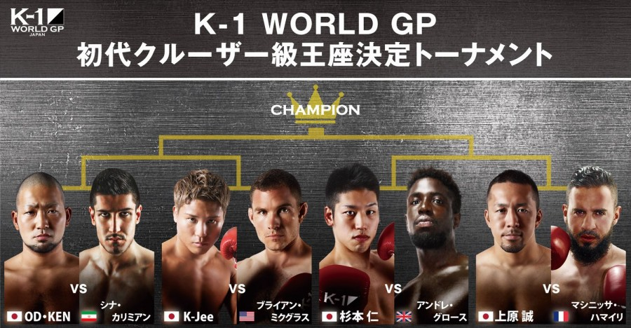 K-1 WORLD GP」9.24(月・祝)さ...