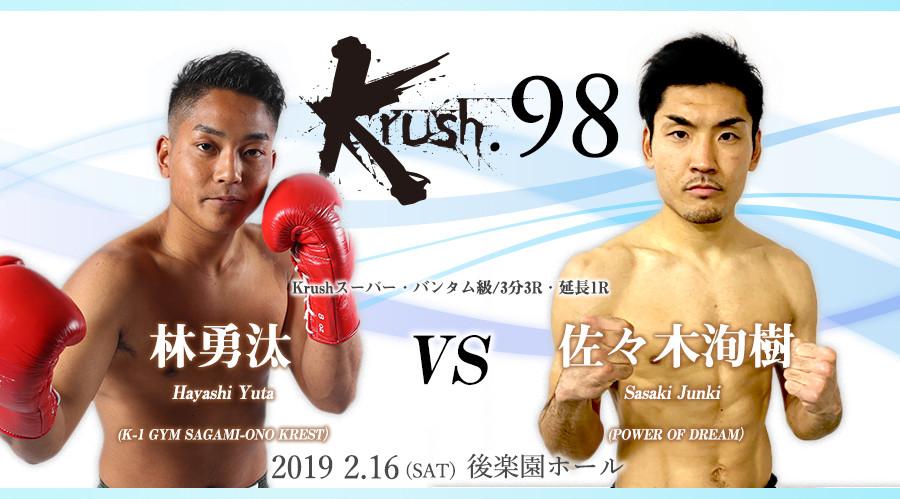 Krush.98」2019.2.16(土)後楽園ホール大会 元プロボクサー・佐々木洵樹 ...