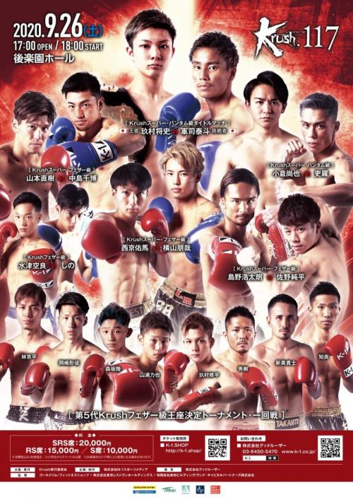 2020年9月26日(土)Krush.117 | Krush 公式サイト | K-1 JAPAN GROUP