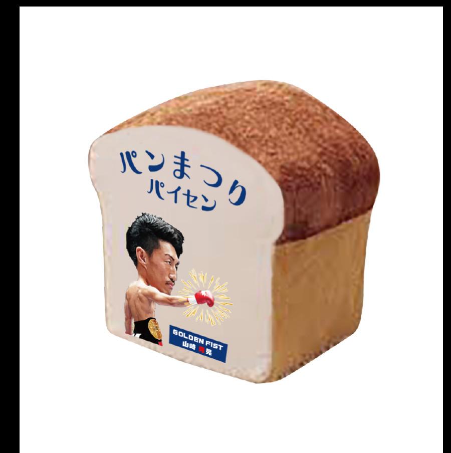 山崎 パン 祭り