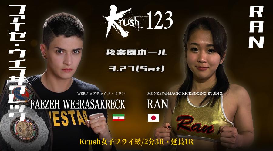 K-1公式サイトで❝「Krush.123」3.27(土)後楽園 ファエゼ・WSRvsRAN コメントを公開!!❞のサムネイル