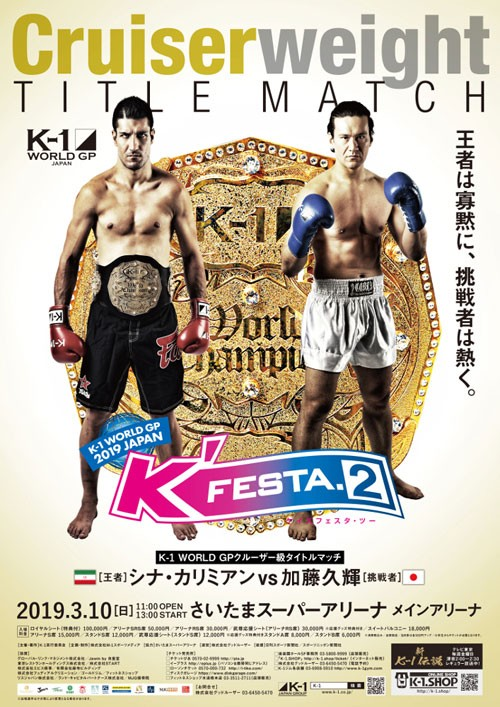 Gp k-1 world K