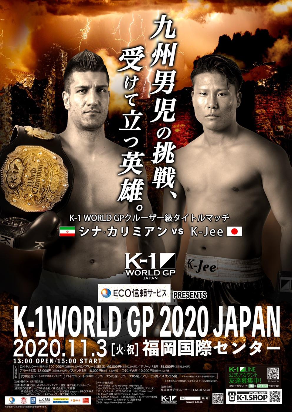 2020年11月3日K-1 WGP赛事 – 直播[视频回放] 野杁正明、朝久裕贵参赛